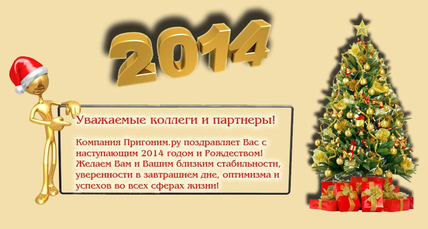 С Новым годом!  Новый ОКТМО